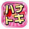 「ハナトキ」出会いアプリ評価/評判・口コミ~サクラを調査