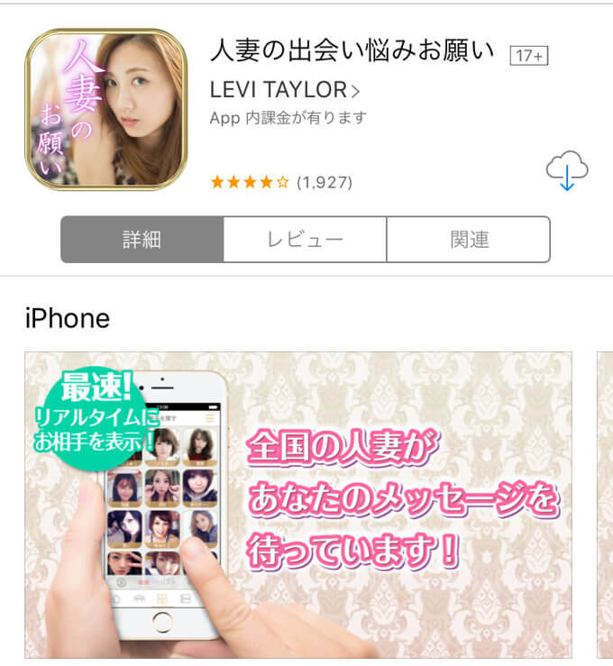 id交換!出会い掲示板の専用アプリ