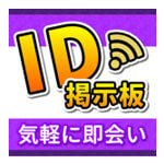 id交換!出会い掲示板のアイコン