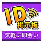 「id交換!出会い掲示板」出会い系アプリ評価/評判~口コミ・サクラ調査