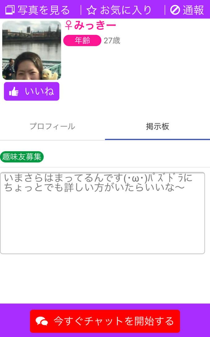 id交換!出会い掲示板のみっきー