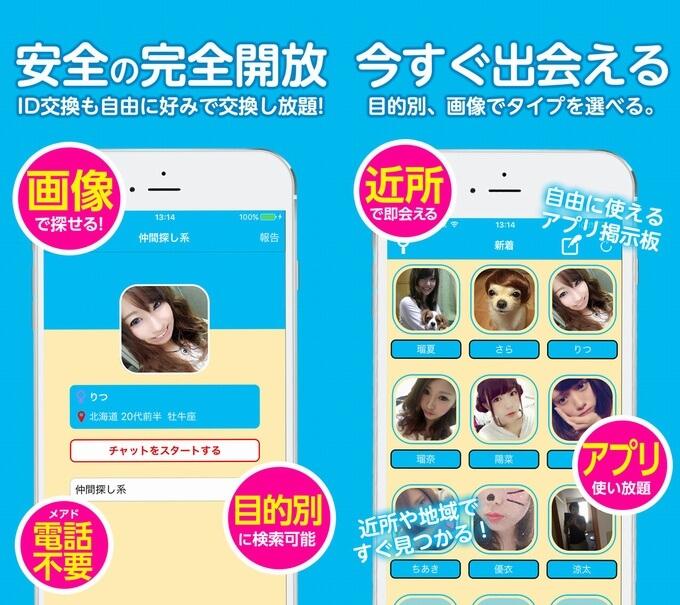 ID交換出会いアプリのTOP