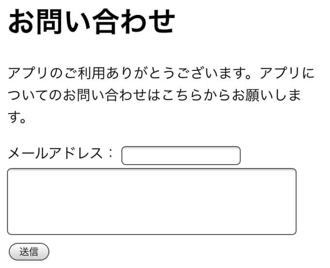 ID交換出会いアプリの運営