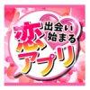 「恋アプリ」出会いアプリ評価/口コミ・評判・サクラを調査