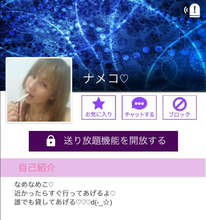 恋アプリのなめこ