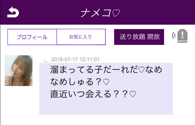 恋アプリのなめこ2