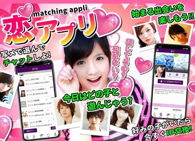 恋アプリのTOP