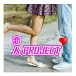 恋人PROJECT(プロジェクト)の