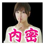 「内密チャット」出会いアプリ評価/評判~口コミ・サクラ調査