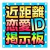 「近距離恋愛ID掲示板」出会いアプリ評価・評判/口コミ