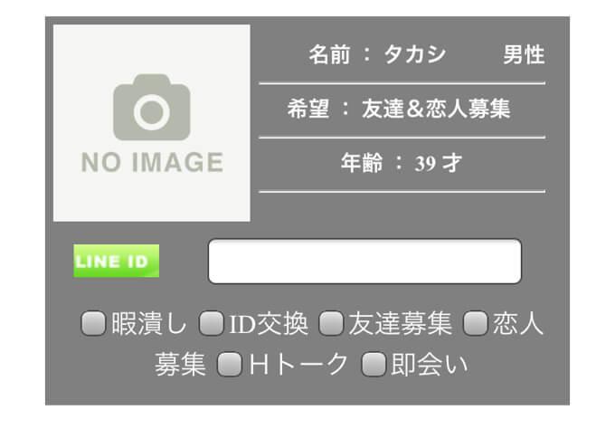 近距離恋愛ID掲示板のプロフ