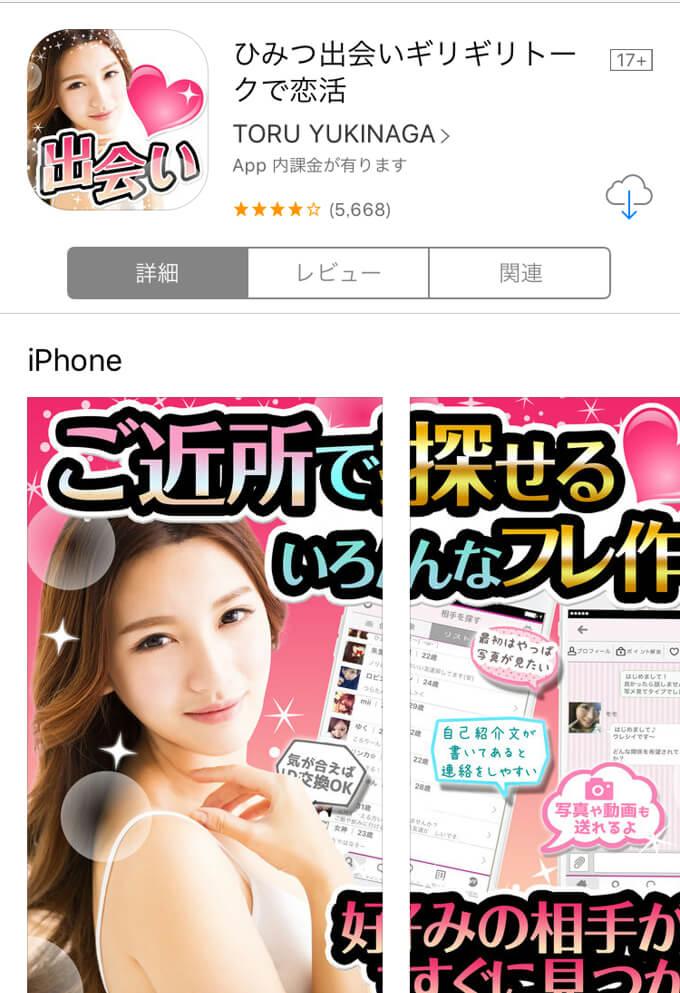 近距離恋愛ID掲示板の専用アプリ