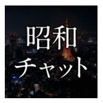 昭和チャットのアイコン
