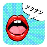 「ソクナン」出会いアプリ評価/評判・口コミ・サクラを調査
