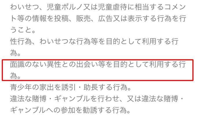 友恋id掲示板の規約