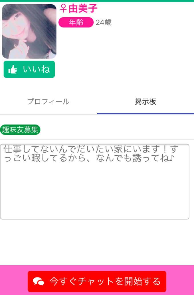 友恋id掲示板のゆみこ
