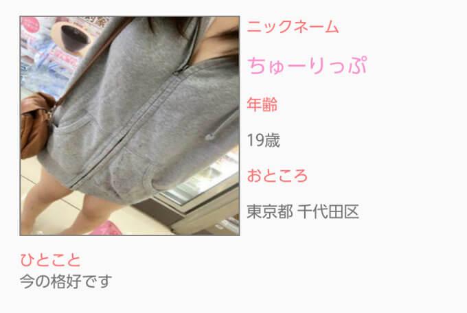 Aice(アイス)のちゅーりっぷ