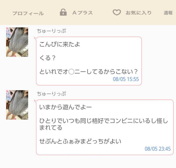 Aice(アイス)のちゅーりっぷ2