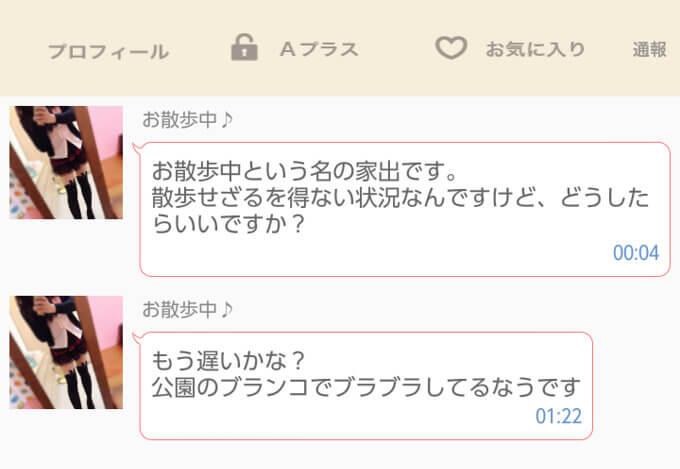 Aice(アイス)のおさんぽ2