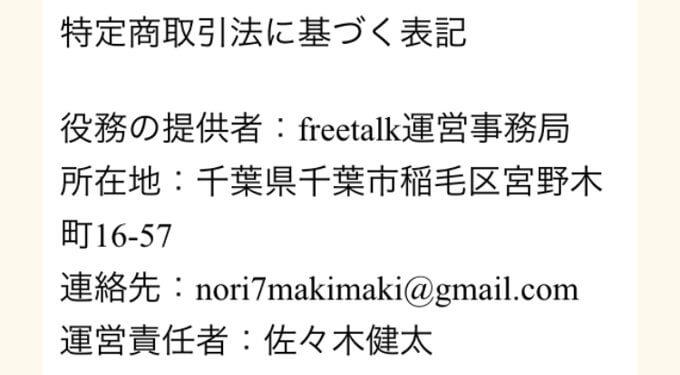 Freetalk(フリートーク)の運営