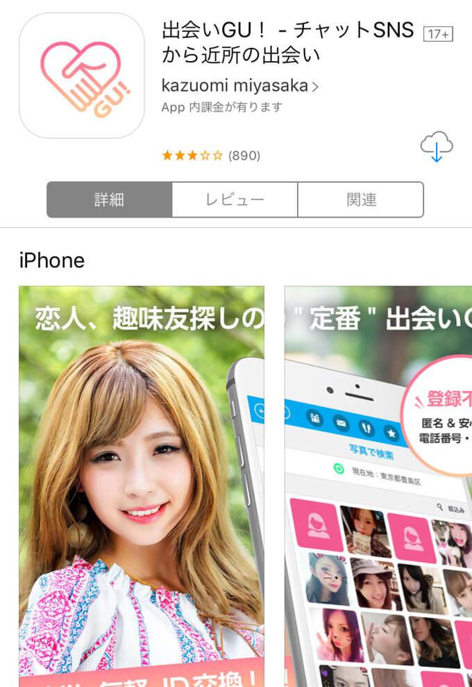 恋人アプリの出会いGU!