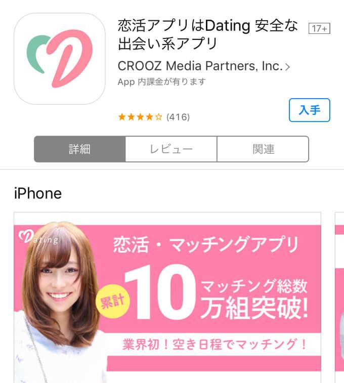 恋人探しLove Lens(ラブレンズ)の専用アプリ