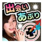 「大人の出会い系あぷり」出会いアプリ評価/口コミ・評判~サクラ調査