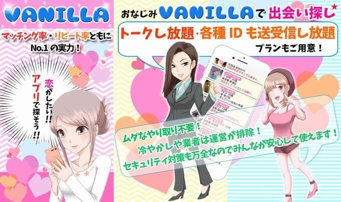 Vanilla(バニラ)の評価