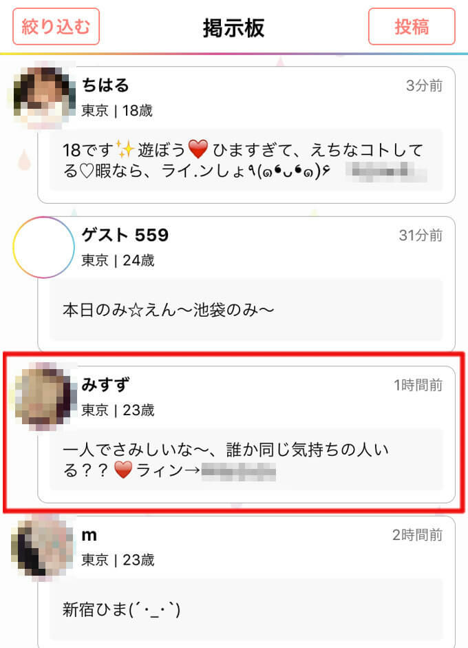 LINE掲示板アプリ潜入調査1
