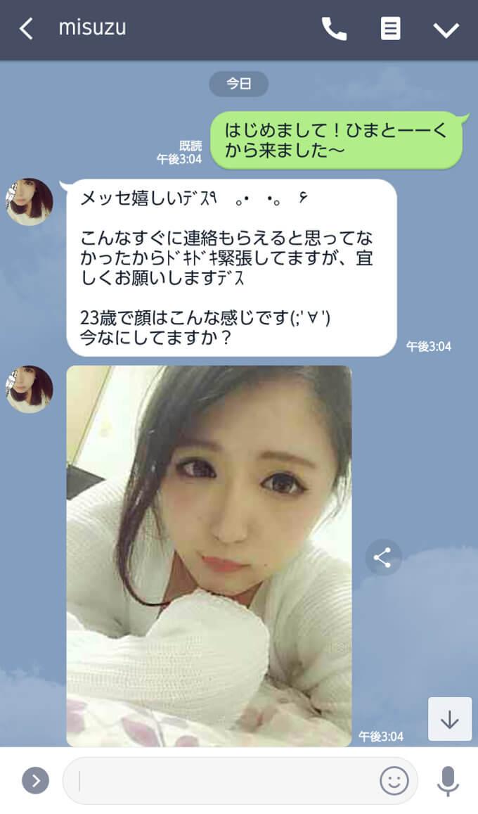 LINE掲示板アプリ潜入調査2