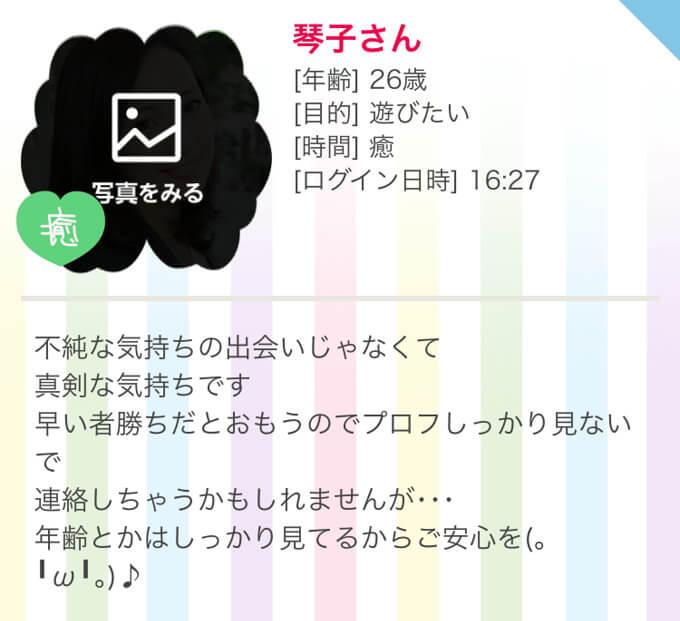 愛&脳(i know)の琴子