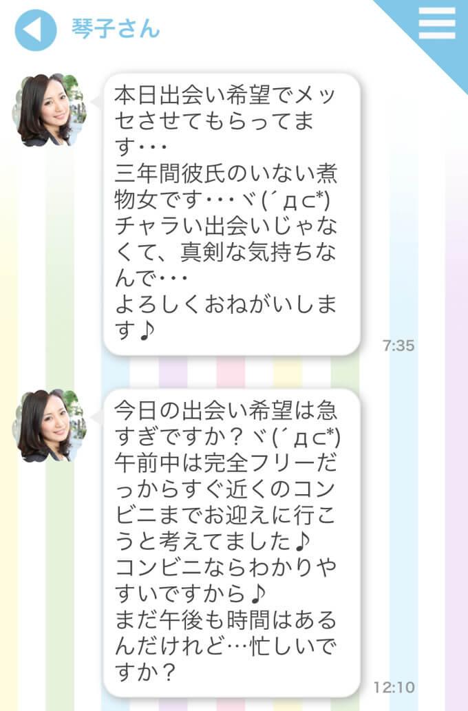 愛&脳(i know)の琴子2