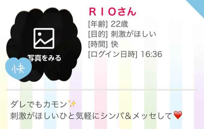 愛&脳(i know)のRIO