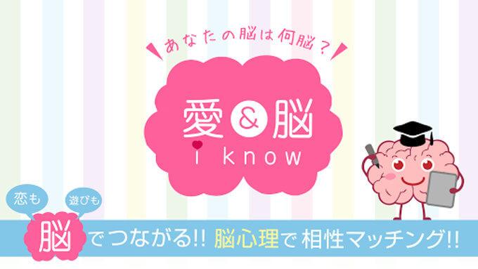 愛&脳(i know)のTOP