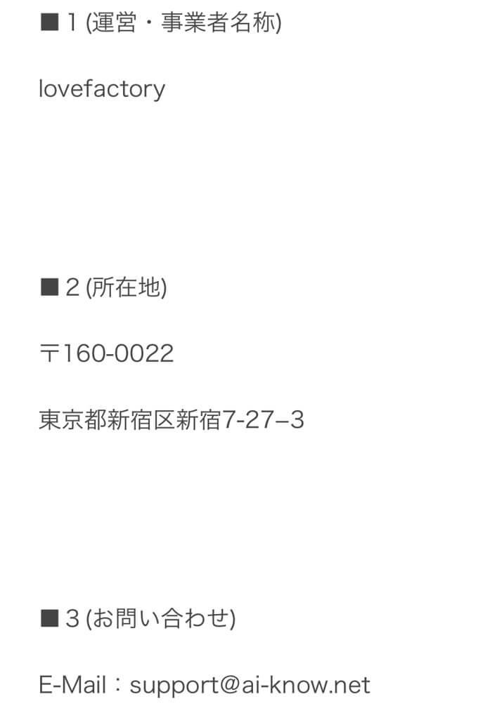 愛&脳(i know)の運営