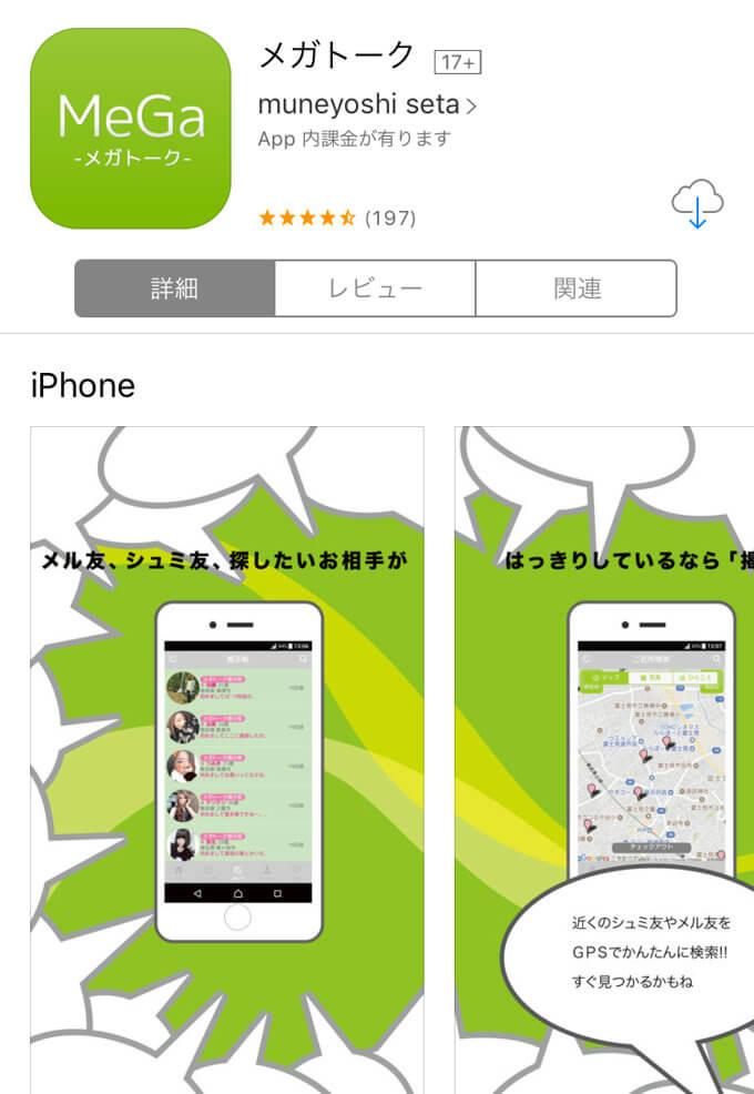 いまひまチャットの専用アプリ