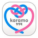 「Karamo(カラモ)」出会いアプリ評価・評判/口コミを調査