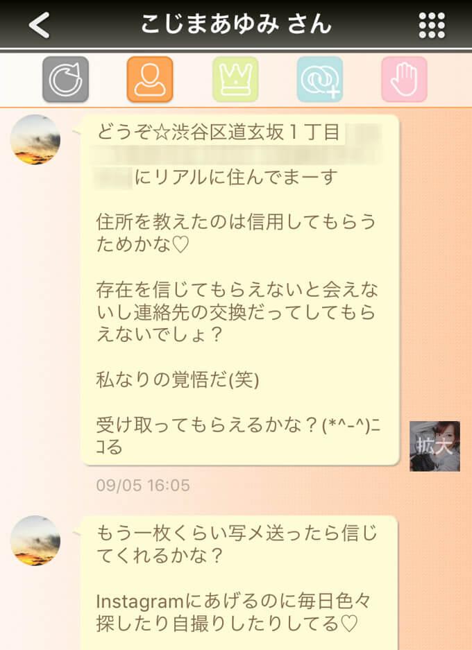 Karamo(カラモ)のあゆみ2