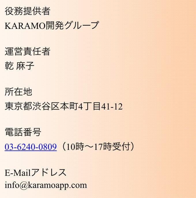 Karamo(カラモ)の運営