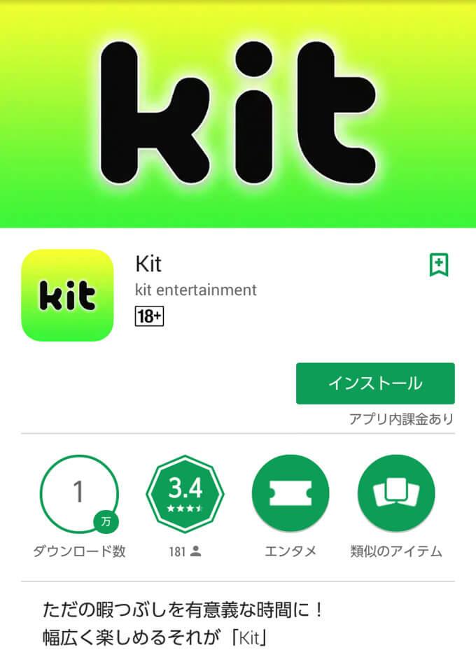 ID掲示板1人目誘導先のKit