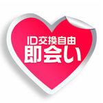 「即会いID交換掲示板」出会いアプリ評価/口コミ・評判~サクラは?