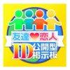 「スタートライン出会いid交換掲示板」出会いアプリ評価/評判・口コミ