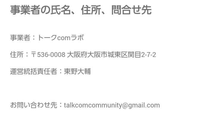 トークCOMの運営