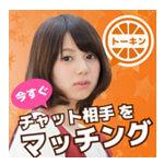 「トーキン」出会いアプリ評価/評判~口コミ・サクラは?