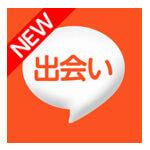 「出会い探し」出会いアプリ評価/評判~口コミ・サクラを調査
