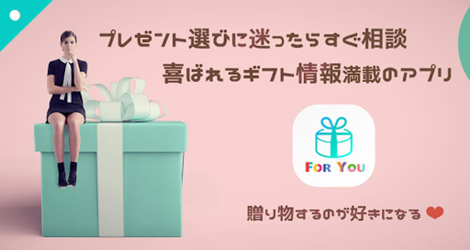 FoR You(フォアユー)のTOP