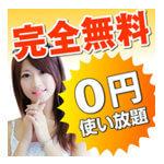 「ID交換ひまチャット」出会いアプリ評価/評判~口コミ・サクラ