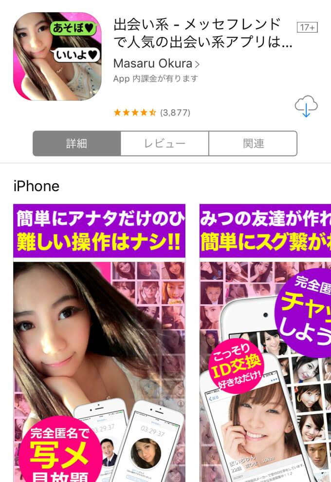恋活アプリのメッセフレンド