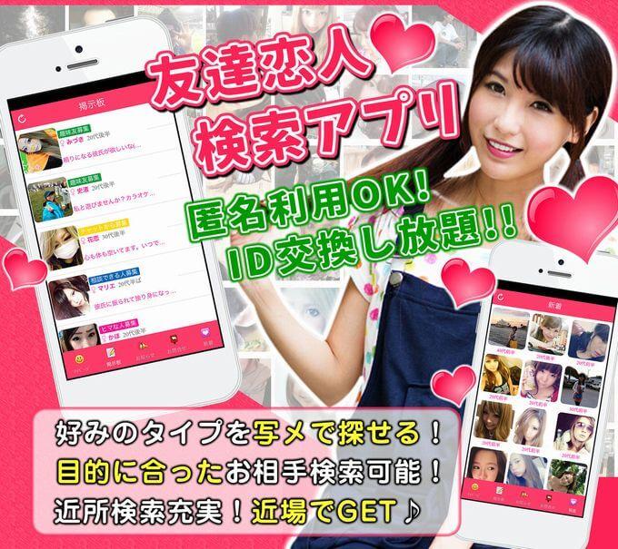 恋活アプリのTOP