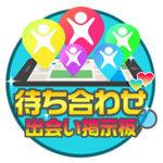 「待ち合わせふれんど出会いSNS」アプリ評価/評判・口コミ